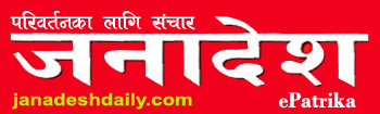 Janadesh Daily | ePaper