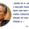 महान् शहीद क. सुरेश वाग्लेको स्मृतिमा