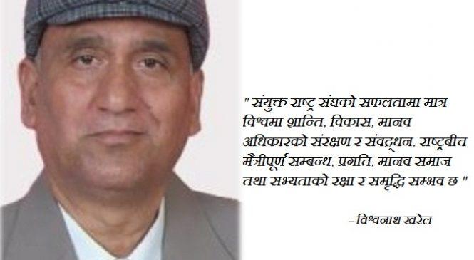 संयुक्त राष्ट्र संघ दिवस र नेपाल