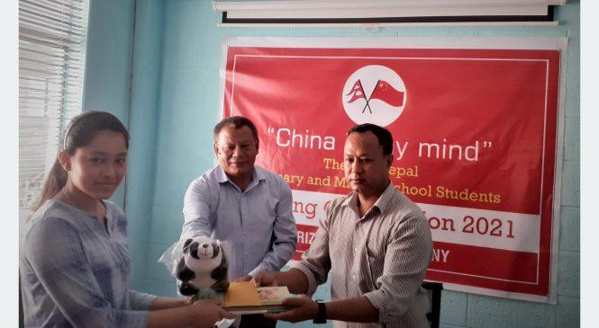 'मेरो मनमा चीन' विषयक चित्रकला प्रतियोगिता